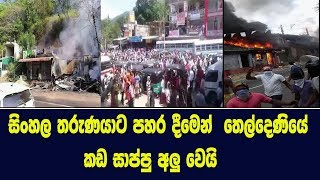 Kandy Teldeniya - අලුත්ම තත්වය -    Breaking news sri lanaka