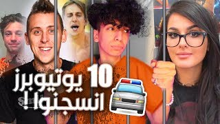 10 YouTubers Who Actually Got Arrested ... يوتيوبرز انسجنوا على مقاطعهم