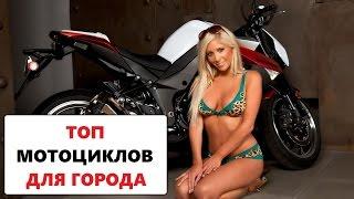 ТОП 3 городских мотоциклов.