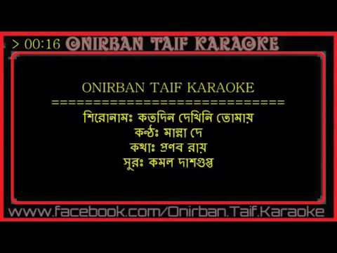 Abu Saleh Doha created bangla karaoke