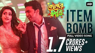 Item Bomb (Full Video Song) | Kelor Kirti (2016)