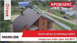Обзор металлочерепицы Kredo Satin ral 8017