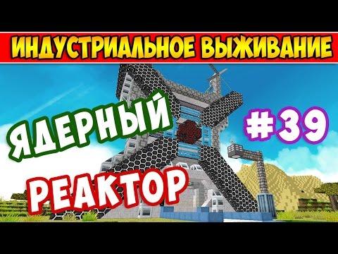 БЕЗОПАСНЫЙ ЯДЕРНЫЙ РЕАКТОР В МАЙНКРАФТ #39 - Индустриальное выживание в Minecraft