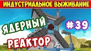 БЕЗОПАСНЫЙ ЯДЕРНЫЙ РЕАКТОР В МАЙНКРАФТ #39 - Индустриальное выживание в Minecraft(В этом видео я покажу, как скрафтить ядерный реактор из мода Industrialcraft 2, а также покажу схему безопасного..., 2016-05-16T12:47:34.000Z)