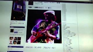 1分でわかるロックギタリスト特集> カルロス・サンタナ! Santana 【カ...