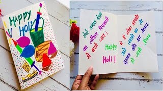 Holi greeting card// kids easy & simple greeting card making//Holi special colourful card