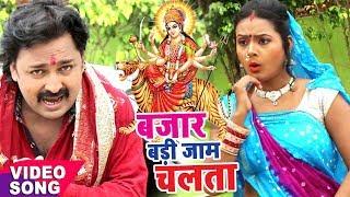Rinku Ojha का सबसे हिट देवी गीत - Bazar Bari Jaam Chalata - Topi Wala Bhi Maa - Bhojpuri Devi Geet