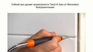 Реноватор Твист э Соу. Электроинструмент Twist-A-Saw. Цены, отзывы и где купить инструмент(, 2015-05-06T07:19:54.000Z)