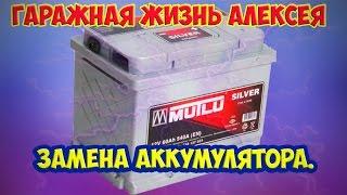видео аккумуляторы Mutlu