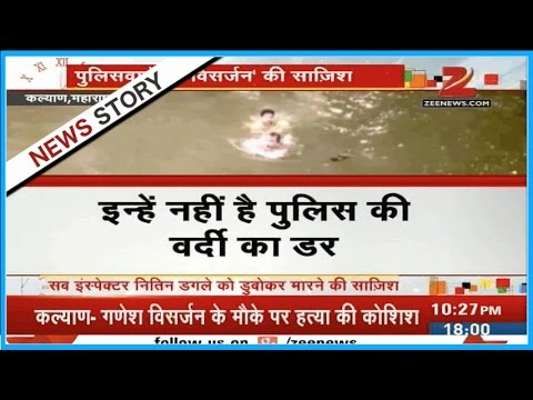 Boys in Mumbai' Kalyan area tried killing a policeman by soaking him in the pond