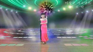 지루박(불란스 영화처럼)이상구 사교댄스 ,부산사교댄스학원,콜라텍,카바레,실전사교춤,생활댄스,웰빙댄스,사교춤