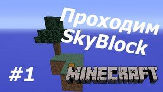 Проходим SkyBlock в Minecraft #1