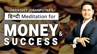 Attract Money Meditation in Hindi 💰 Affirmations for Money & Success hindi by Parikshit Jobanputra