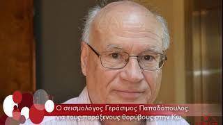 3-7-2019 Ο σεισμολόγος Γεράσιμος Παπαδόπουλος για τους παράξενους θορύβους στην Κω. ΕΚΦΡΑΣΗ 97