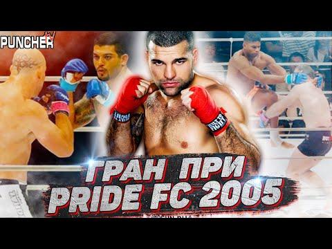 Гран-При PRIDE FC 2005 в Среднем весе.Обзор Финального этапа.