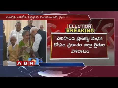 Nizamabad Turmeric Farmers To File Nominations Against PM Modi In Varanasi | ABN Telugu