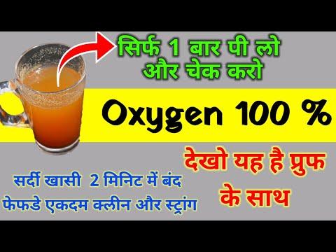 सिर्फ 1 बार पिलो और Oxygen लेवल चेक करो 100 होगी,फेफडे पुरे क्लीन और तंदुरस्त होंगे,Clean your Lungs