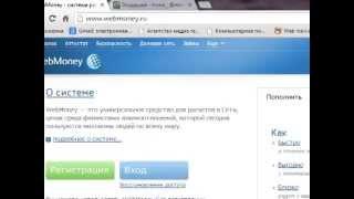 регистрация в WebMoney и создание рублёвого кошелька