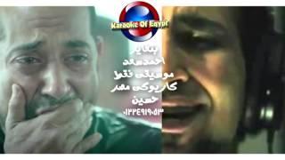 بتعاير احمد سعد موسيقى كاريوكى 01224919053