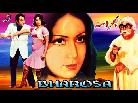 BHAROSA (1977) - MOHAMMAD ALI, ZEBA, NANHA, ALI EJAZ - OFFICIAL PAKISTANI MOVIE