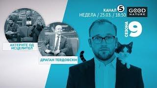 Еден на Еден - Драган Тевдовски и Исцелител