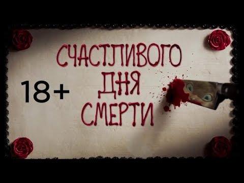 Счастливого нового дня смерти-Русский Трейлер (2019)
