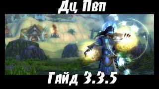 Гайд Дц пвп 3.3.5