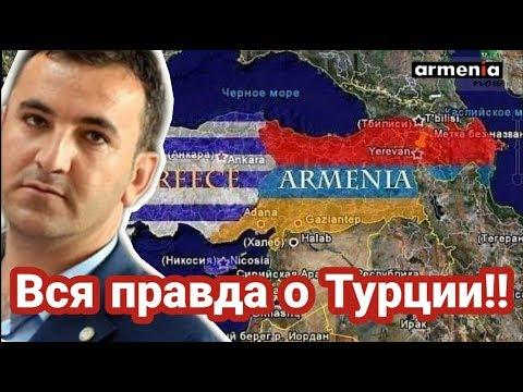 Турция – это родина, украденная у греков, армян и курдов - Депутат турецкого Меджлиса