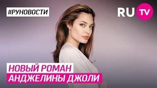 Новый роман Анджелины Джоли