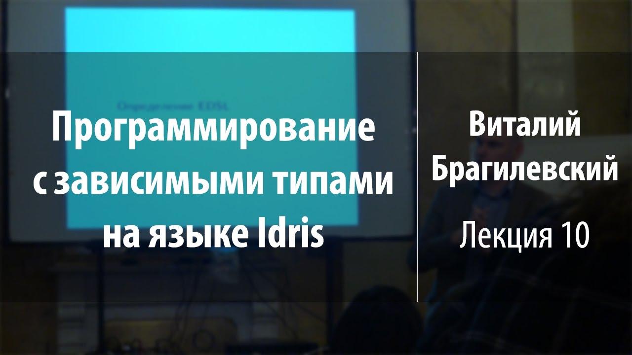 Лекция 10 | Программирование с зависимыми типами на языке Idris | Виталий Брагилевский
