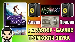 Pinnacle Studio 16 , 17 , 18 , 19  РЕГУЛЯТОР НАСТРОЙКА  БАЛАНС ГРОМКОСТИ ЗВУКА