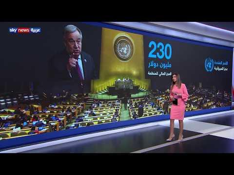 غوتيرس:  أموال الأمم المتحدة قد تنفد بنهاية الشهر الجاري  - 21:54-2019 / 10 / 8