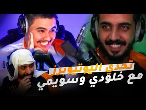 #تحدي_اليوتيوبرز   خلودي25 ضد سويمي ابوصندح