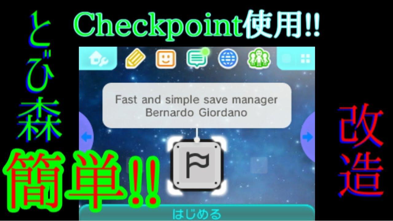 【再掲】【とび森】Checkpointを使ったとび森改造方法を解説!!