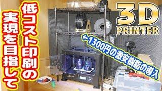 中華製1300円樹脂で低コスト「3Dプリンターシステム」の実現!