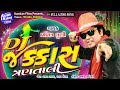 DJ Jakkas II Pravin Luni II Latest Gujarati Song II 2018 II NONSTOP AUDIO