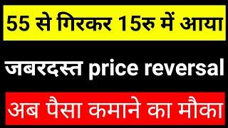 55 से गिरकर 15रु में आया अब पैसा कमाने का मौका । Best stock । Manali petro share । Best stocks