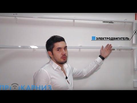 Электрокарнизы для штор — преимущества и где купить в Москве