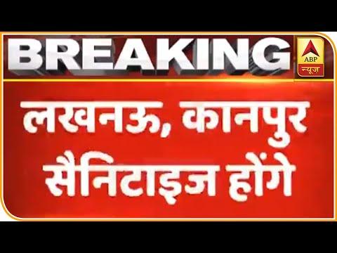Lucknow, Noida और Kanpur को सैनिटाइज करेगी UP सरकार | ABP News Hindi