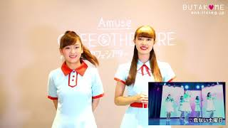 浅草のアミューズカフェシアターでは、平成世代の「虎姫一座」が昭和歌...