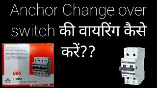 Connection of Change Over Switch (Anchor MCO DP).
