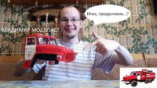 модели из бумаги 40. Пожарный Урал 375