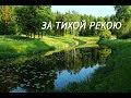 ЗА ТИХОЙ РЕКОЮ ОДНО ИЗ ЛУЧШИХ ИСПОЛНЕНИЙ ансамбль Мелодия mp3