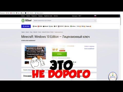 ГДЕ КУПИТЬ MINECRAFT WINDOWS 10 EDITION ВСЕГО ЗА 69 РУБЛЕЙ БЕЗ КИДАЛОВА!!!(КЛЮЧ)