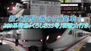 新大阪駅1番のりば発車!289系特急「くろしお35号」和歌山行き