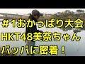 #1 HKT48今田美奈ちゃんパッパの戦略は?ロッドマンおかっぱり大会 【遠賀川・バ…