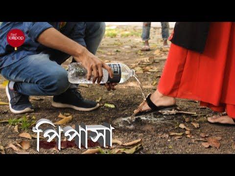 Bangla Short Film Pipasa - পিপাসা By Red Lollipop