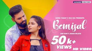 BEMISAL - (OFFICIAL VIDEO) | Sonu Yadav & Bharti Nolasiya | Raj Rai |B.W.M.T| Latest Hindi Song 2020
