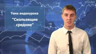 Скользящие средние (часть -1). Видеоуроки по трейдингу от БКС-брокер