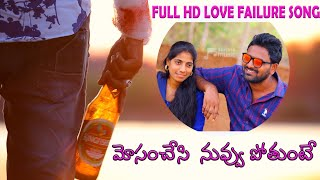 Mosam Chese Pothunte Pila || Telugu Last Love failure Song 2020 || HD Video Song || BANJARA MUSIC